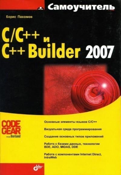 Название: Самоучитель C/C++ и