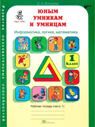 Информатика Семенов Рудченко Рабочая Программа