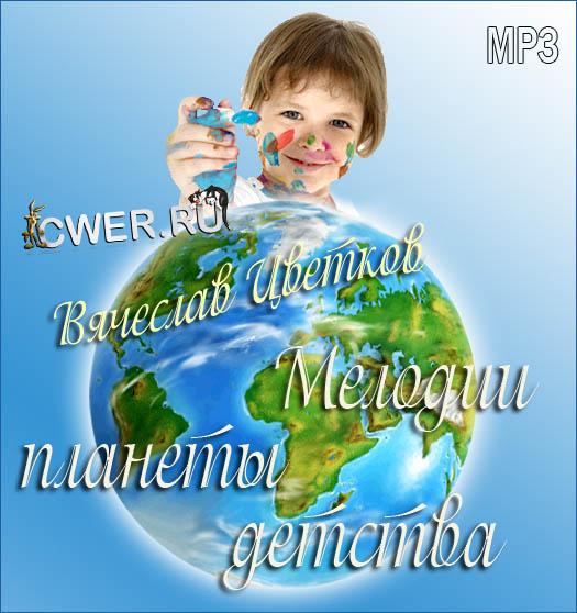 Сборник Русских Песен Одним Файлом