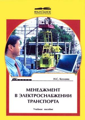 Общий Курс Транспорта Учебник Купить