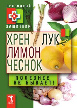 Хрен, лимон, лук, чеснок. Полезнее не бывает
