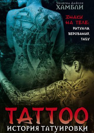 История татуировки. Знаки получи и распишись теле ритуалы, верования, табу