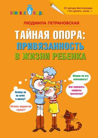 Скачать книгу Тайная опора Привязанность в жизни ребенка