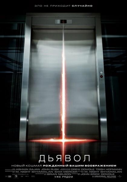 Захват лифта)