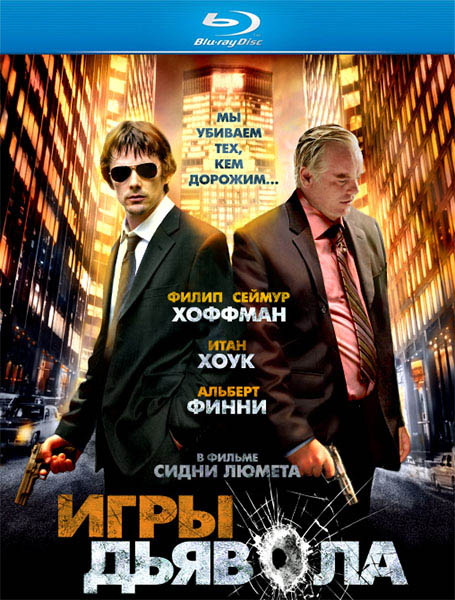 Игры Дьявола / Before the Devil Knows You're Dead (2007/HDRip)