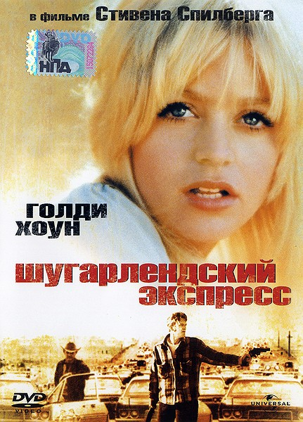 Шугарлендский Экспресс / The Sugarland Express (1974) WEB-DLRip