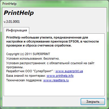 wic reset v 5.0.2 keygen