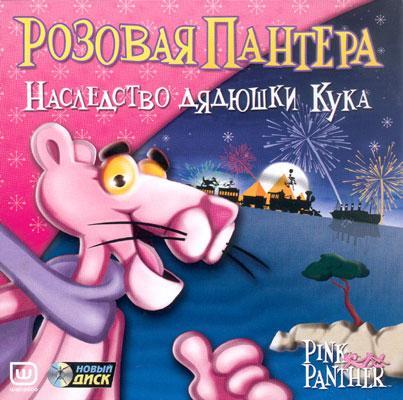 розовая пантера игра право на риск онлайн