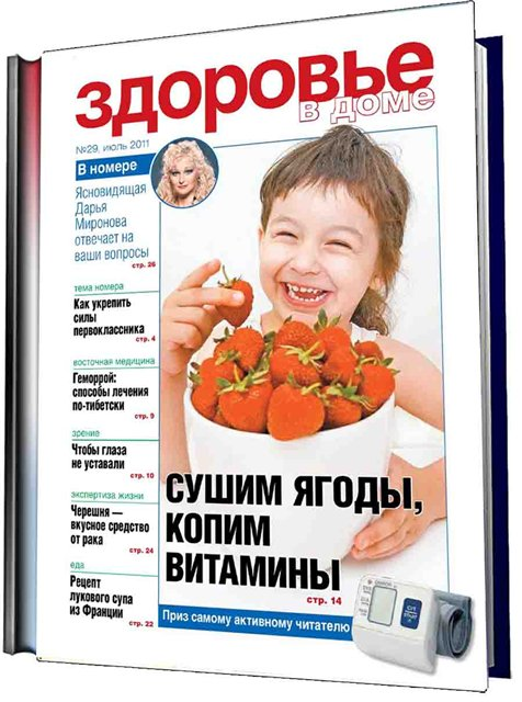 Здо�ов�е в доме �29 и�л� 2011 Ж��нал� pdf здо�ов�е
