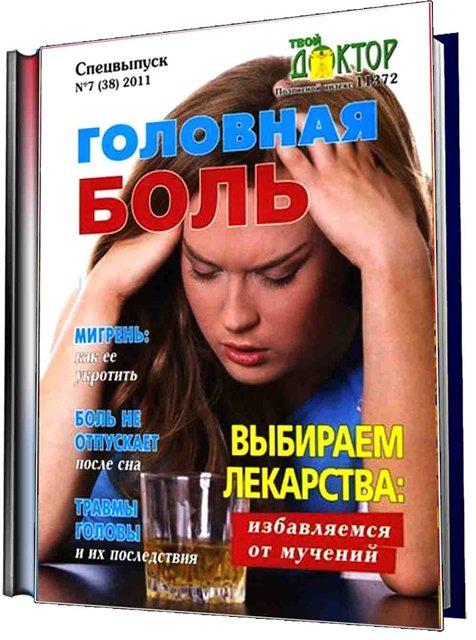 журнал доктор веб