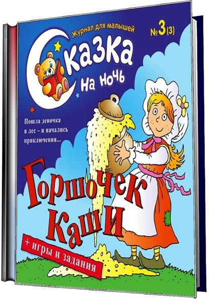 читать ребёнку сказку на ночь 6 лет