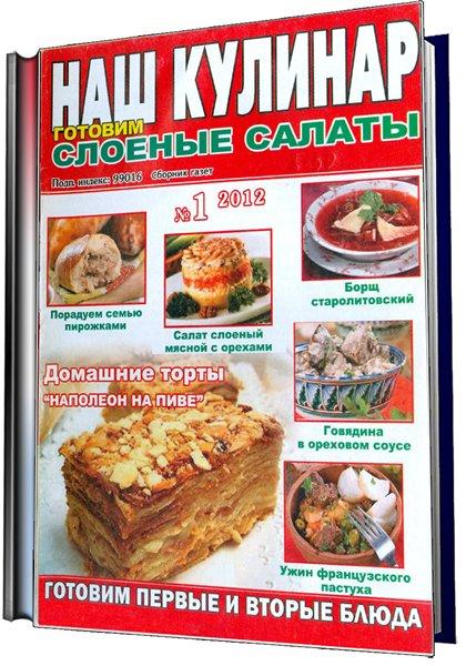 Январь 2012 готовим слоеные салаты