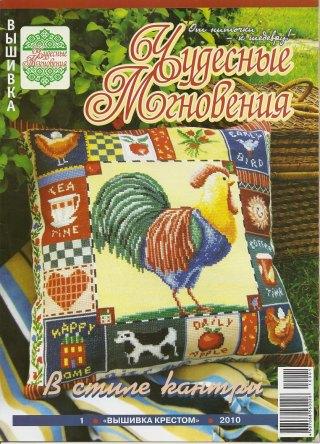 Журнал для любительниц вышивки