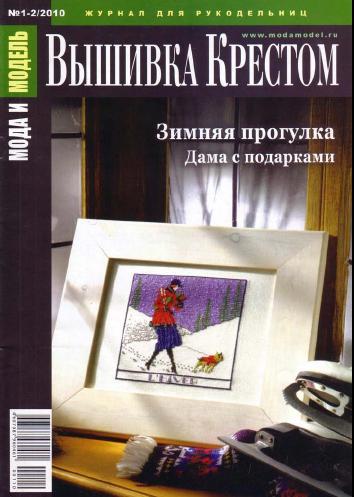 Журнал по вышивке крестиком,