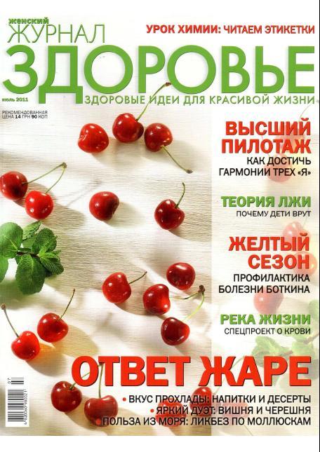 Здо�ов�е �7 и�л� 2011 Ж��нал� �е�еп�� pdf здо�ов�е