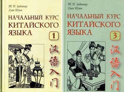 Кондрашевский Практический Курс Китайского Языка 1Том