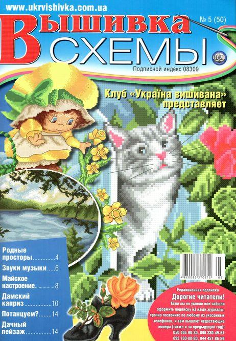 Журнал с цветными схемами для