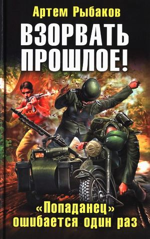 Книги Артёма Рыбакова