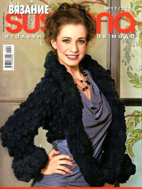 Журналы → susanna №11 2011