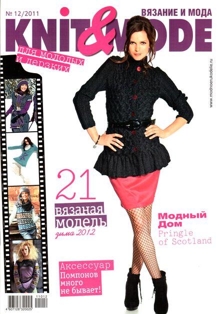 Knit & Mode №12 (декабрь 2011)