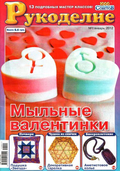1000 полезных советов. Рукоделие №1 (январь 2012)