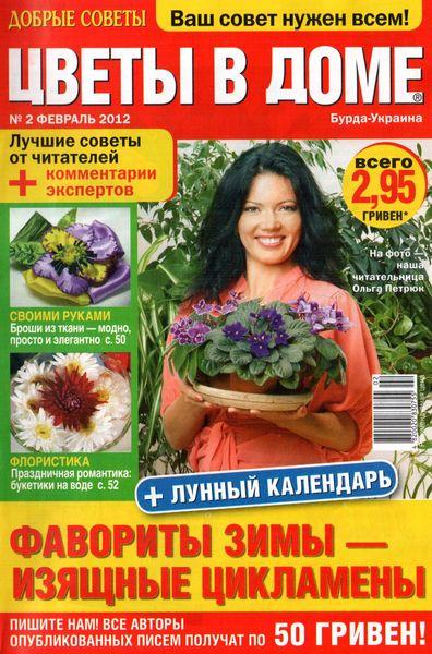 Цветы в доме журнал