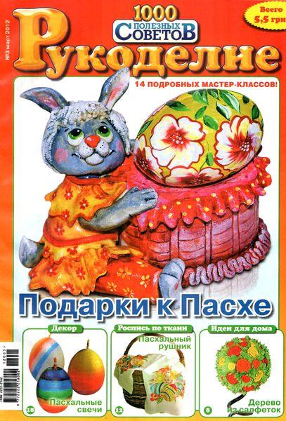 1000 полезных советов. Рукоделие №3 (март 2012)