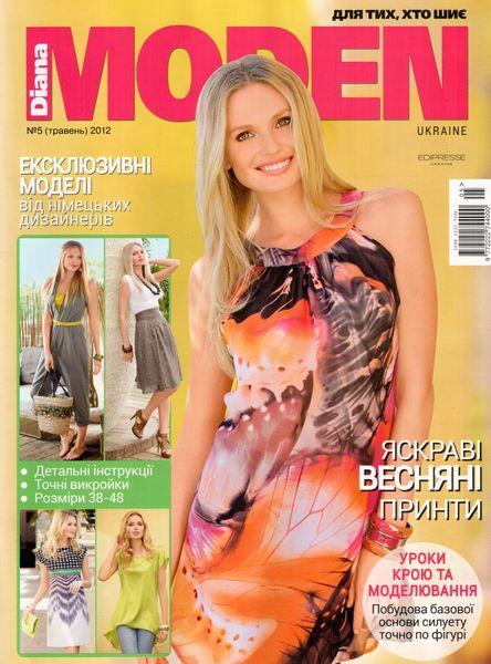 Diana Moden №5 (травень 2012). Украина