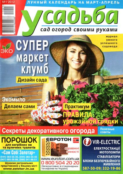Журнал сад своими руками 2012 год - Бесплатная база файлов