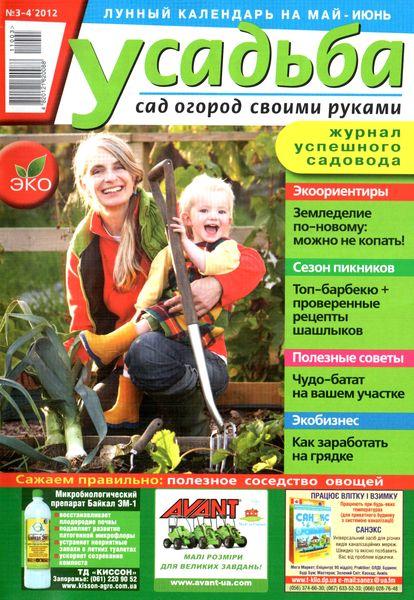 Усадьба сад огород своими руками №3 4