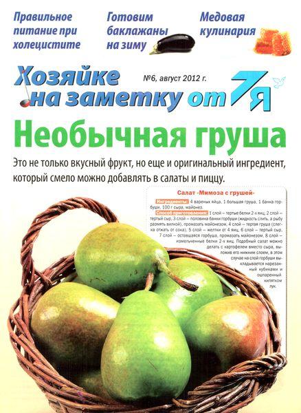 Журналы → хозяйке на заметку от 7я №6