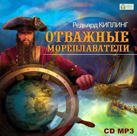 Картинки по запросу Редьярд Киплинг «Отважные мореплаватели».
