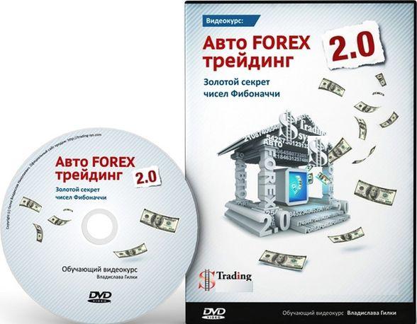 Качать авто forex трейдинг 2.0.золотой секрет чисел фибоначчи.видеокурс 2012 форекс омега 3