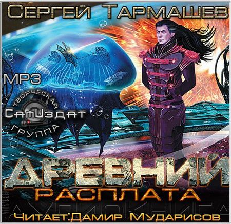 Тармашев сергей древний 7, час воздаяния (2014) mp3: rutracker.