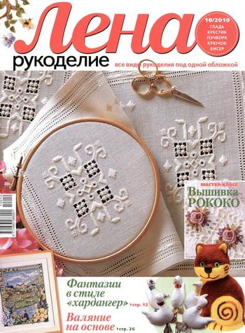 Лена рукоделие №10 октябрь 2010