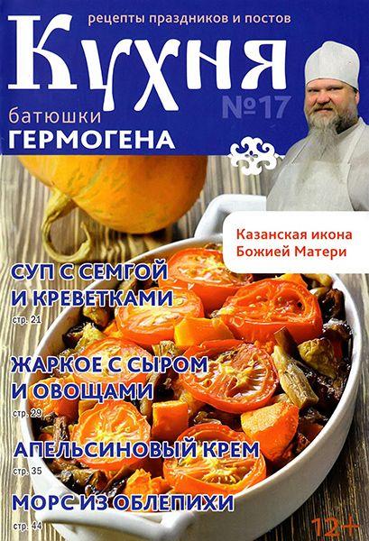 Кухня батюшки Гермогена №17