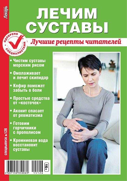 Народный лечение артрита