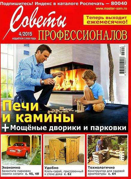 Советы профессионалов №4 2015
