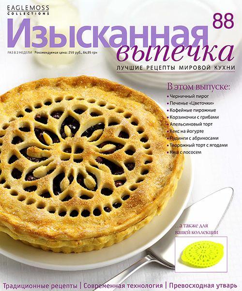 Pdf выпечка журнал изысканная выпечка
