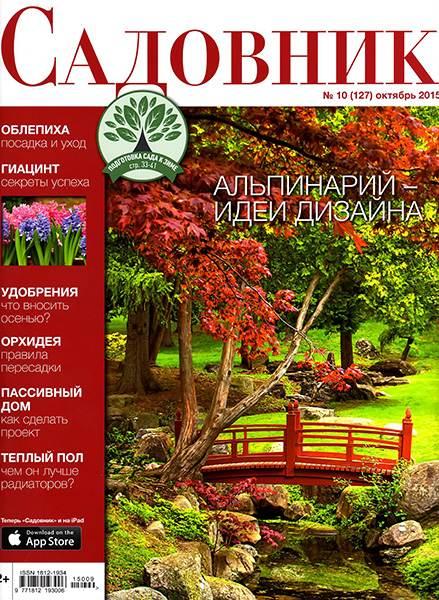 Садовник, журналы