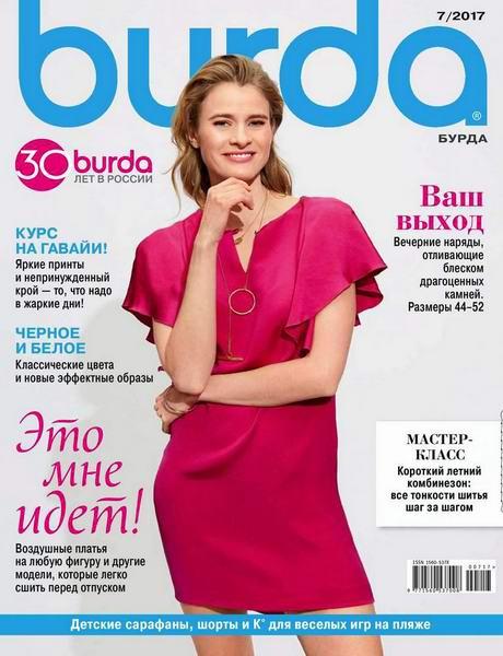 журнал Burda №7 июль 2017 + выкройки