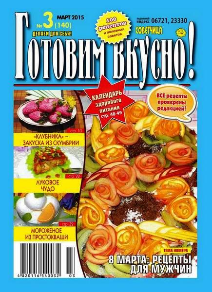 Журнал газета готовим вкусно №3 март