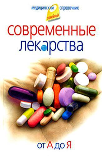 современные лекарства от диабета