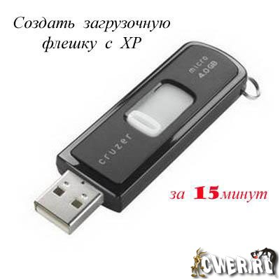 Portable Novicorp WinToFlash 0.5.0020
