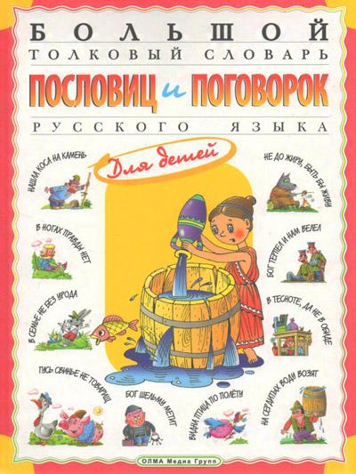словарь русского языка для знакомств