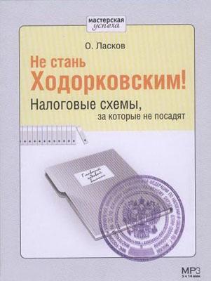 Олег Ласков. Не стань