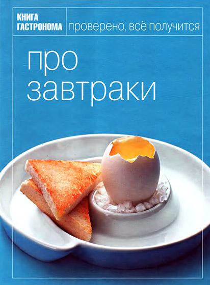 рецепты блюд правильного питания для похудения