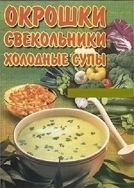 Холодные супы кулинария рецепты djvu
