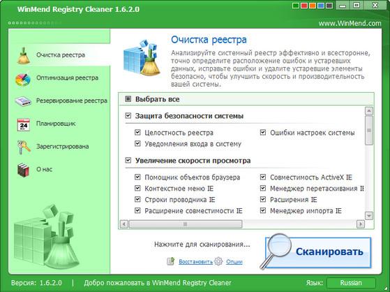 Registry Cleaner 2 16 crack