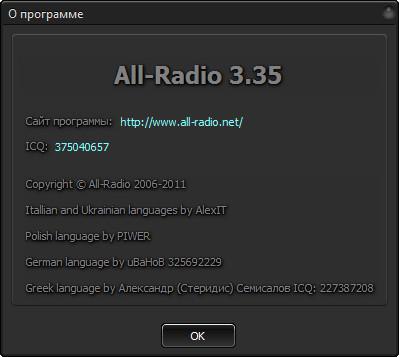 All Radio скачать бесплатно русском языке - фото 11